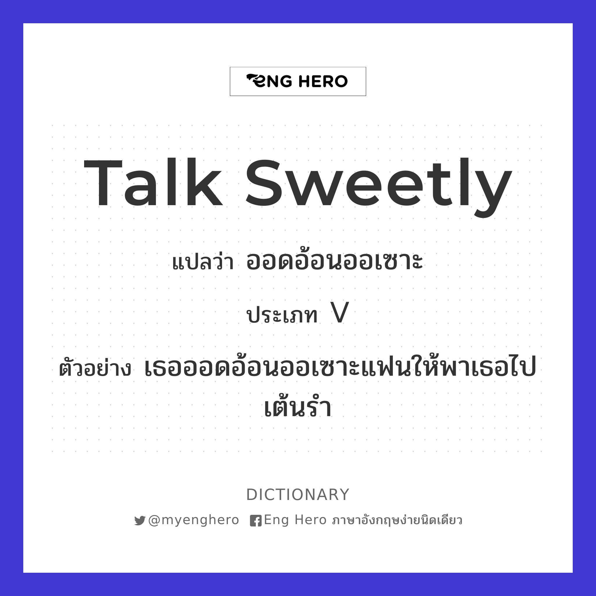 (talk) sweetly