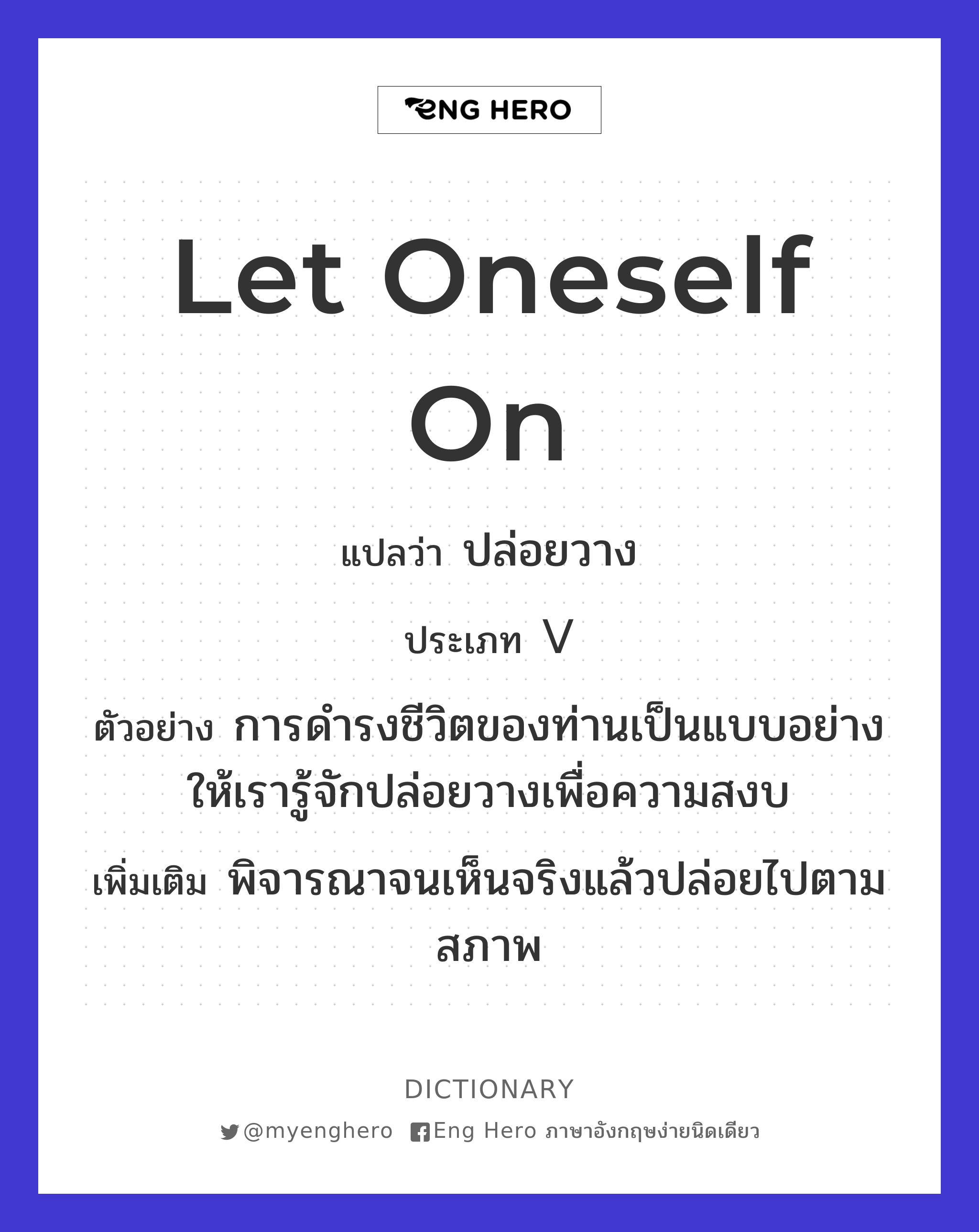 let oneself on