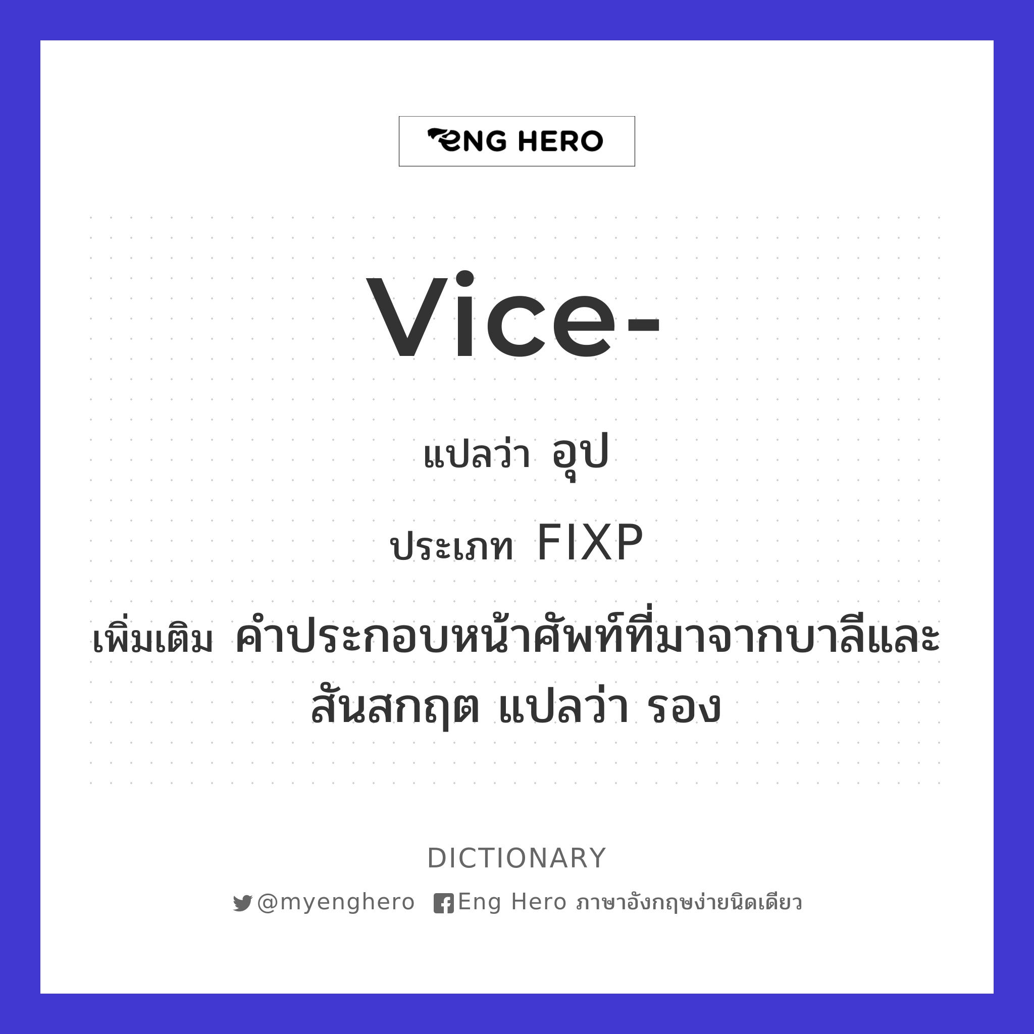 vice-