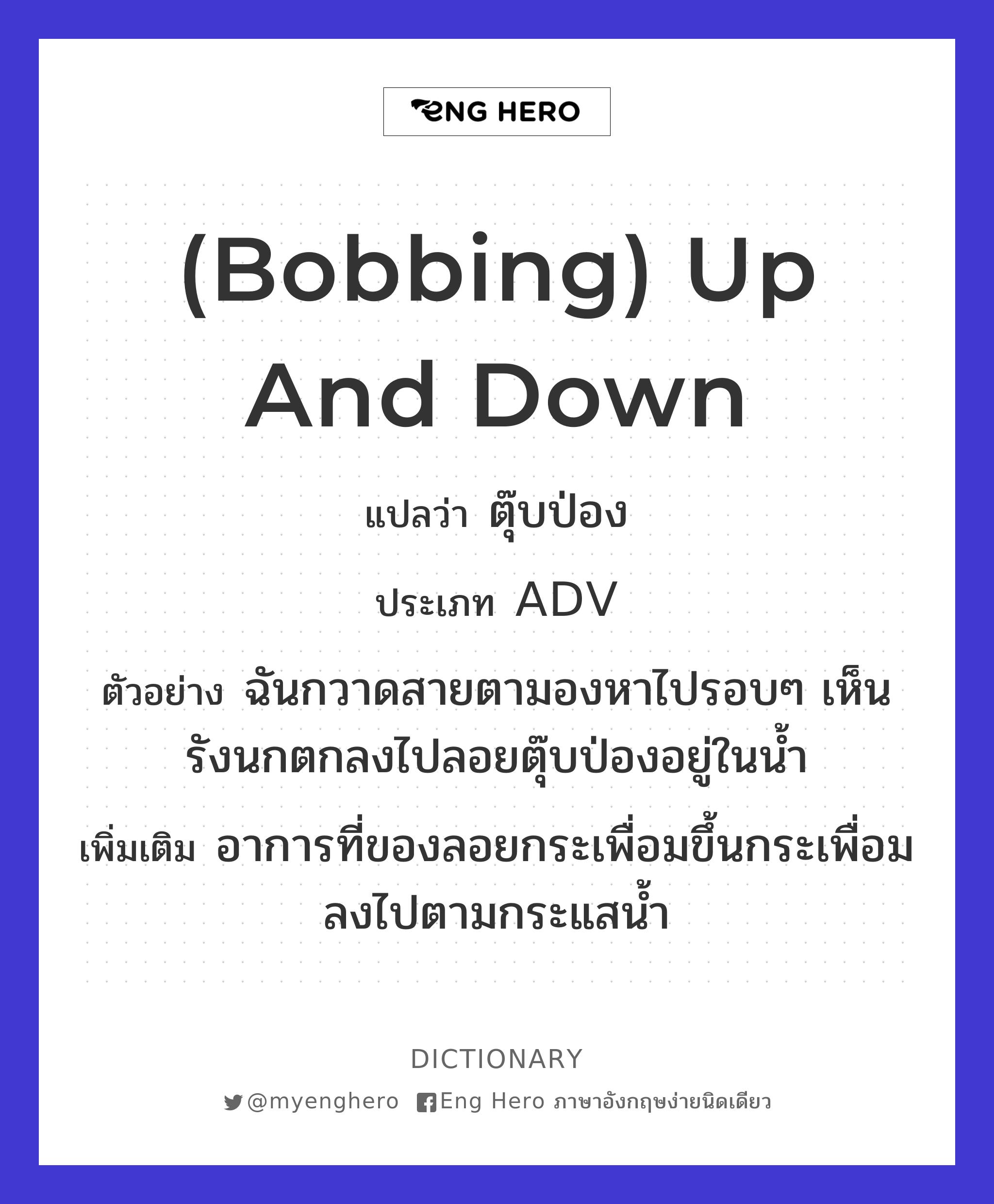 (bobbing) up and down