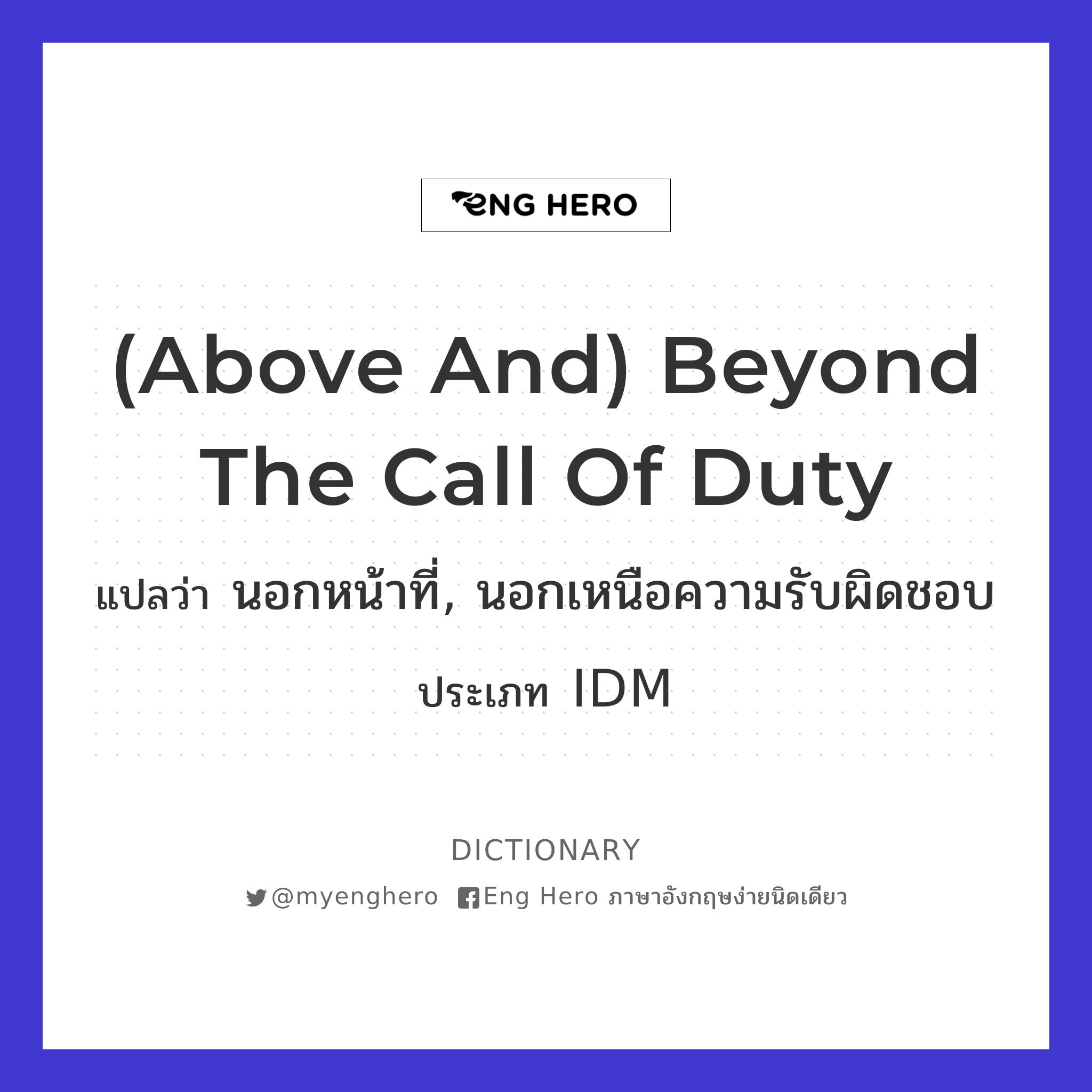 (above and) beyond the call of duty
