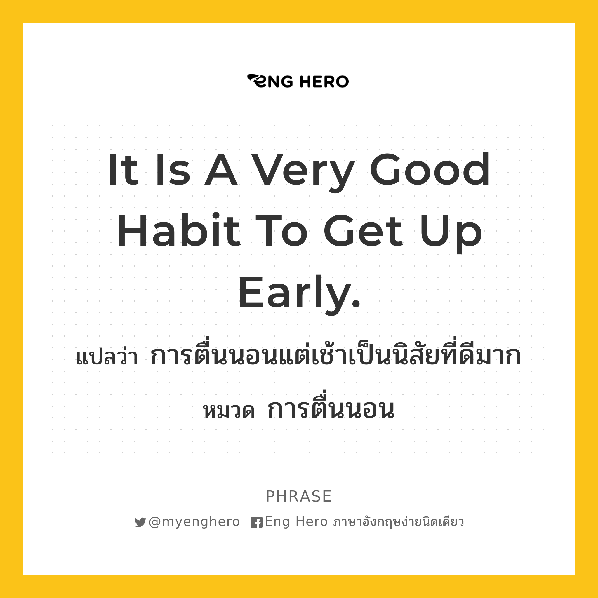 It is a very good habit to get up early.