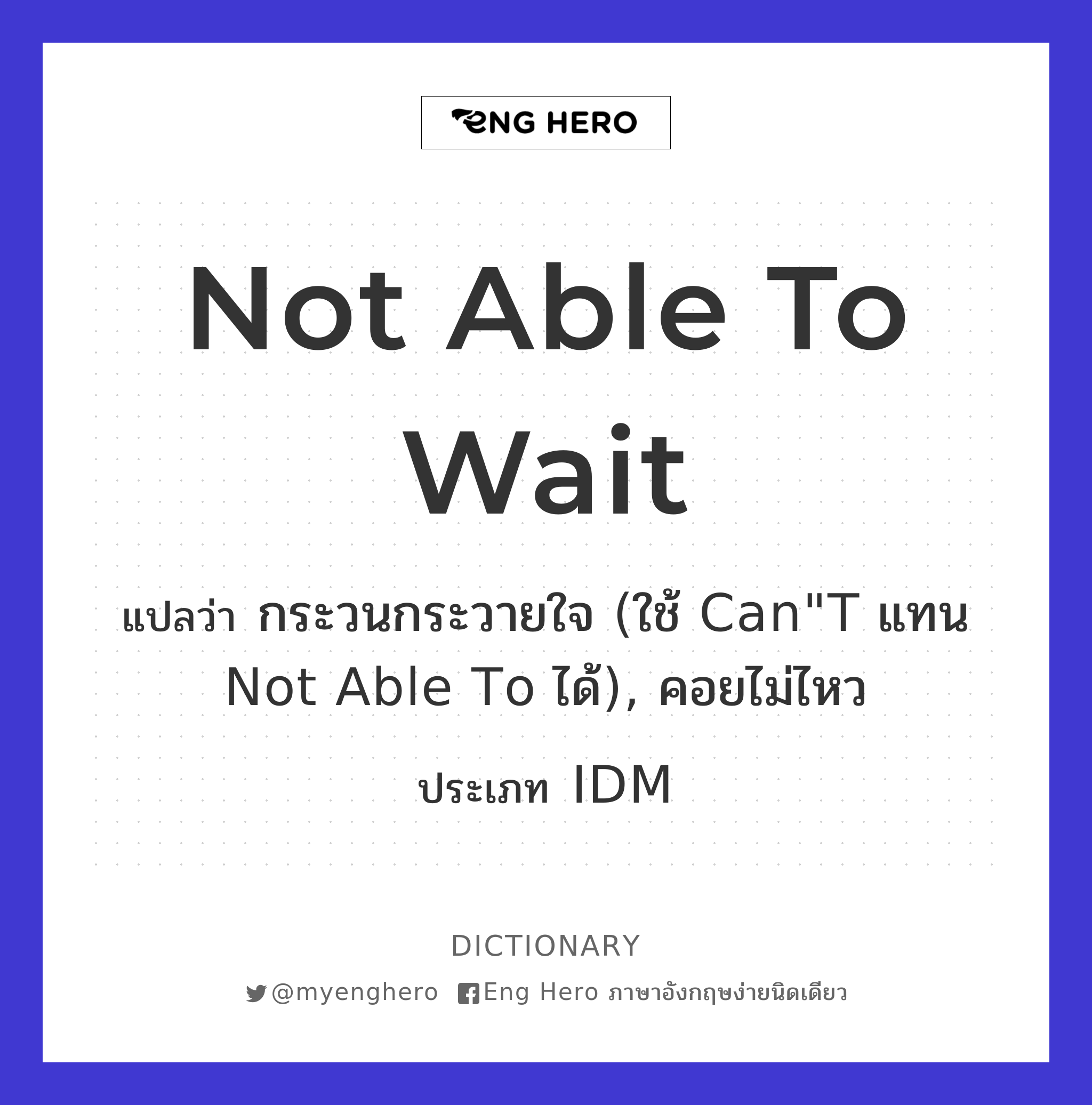 not able to wait