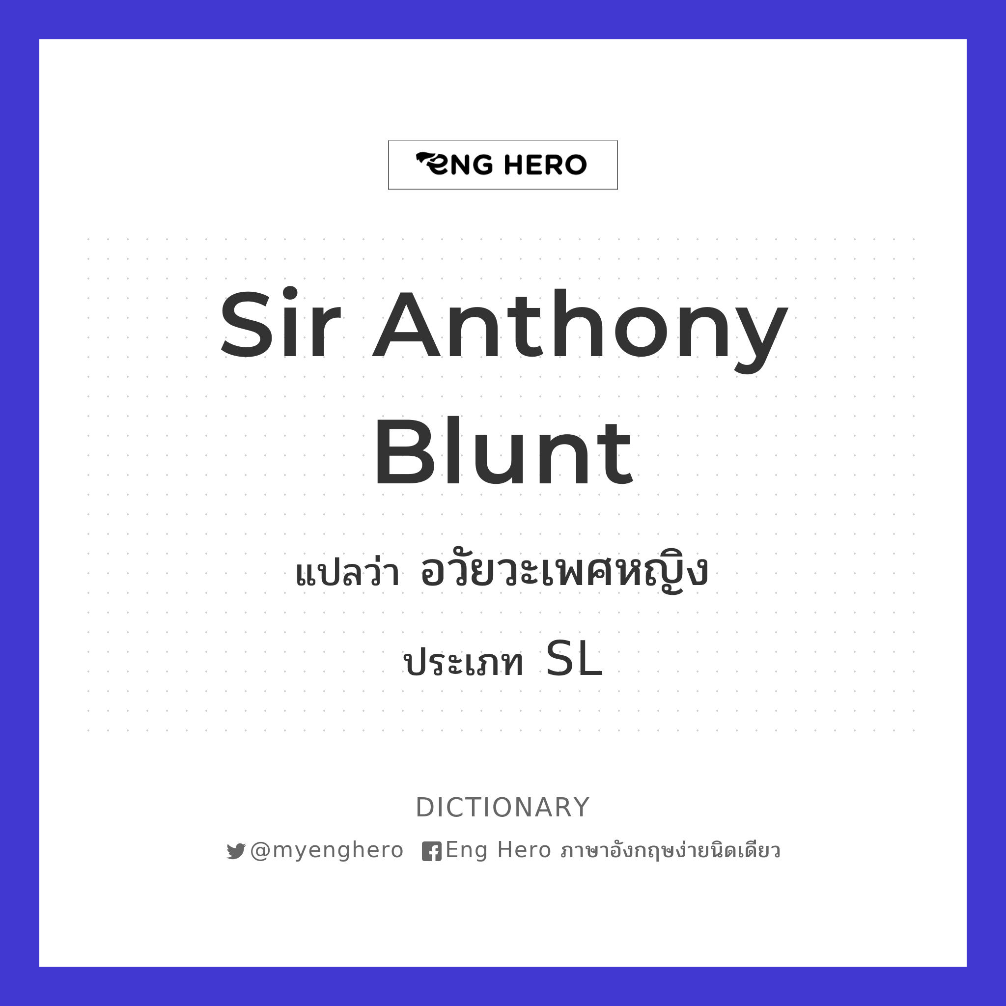 (Sir) Anthony Blunt