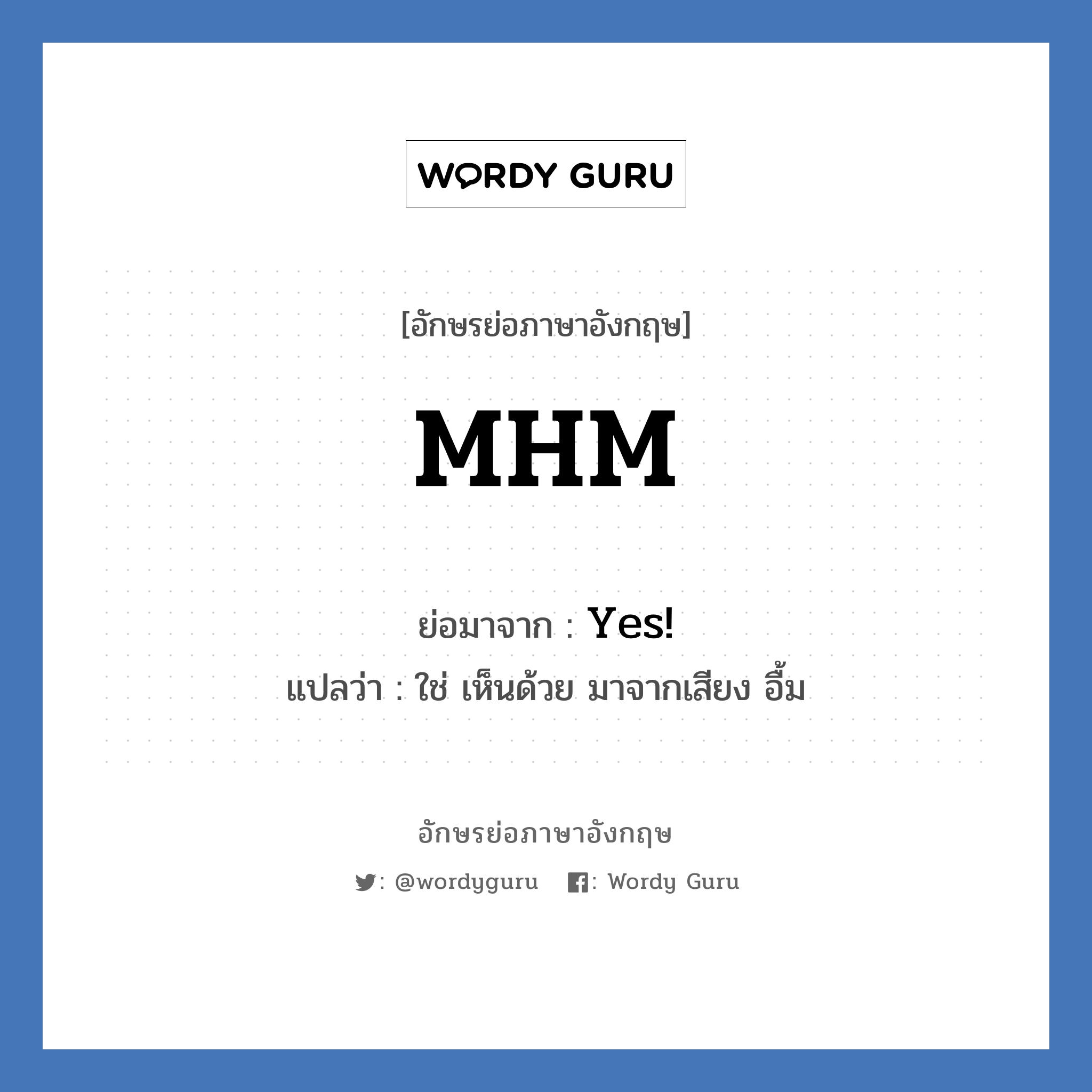 MHM ย่อมาจากอะไร - อักษรย่อภาษาอังกฤษ