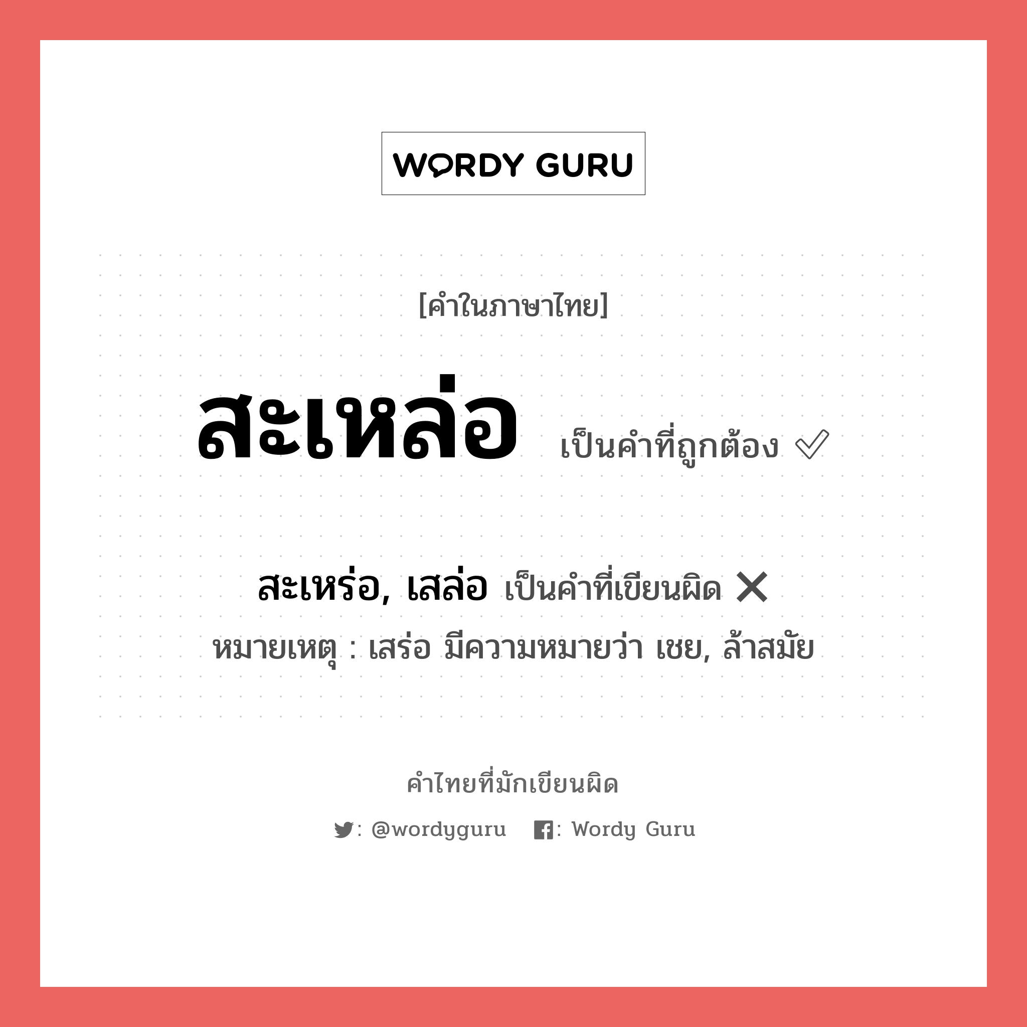 สะเหล่อ - คำไทยที่มักเขียนผิด