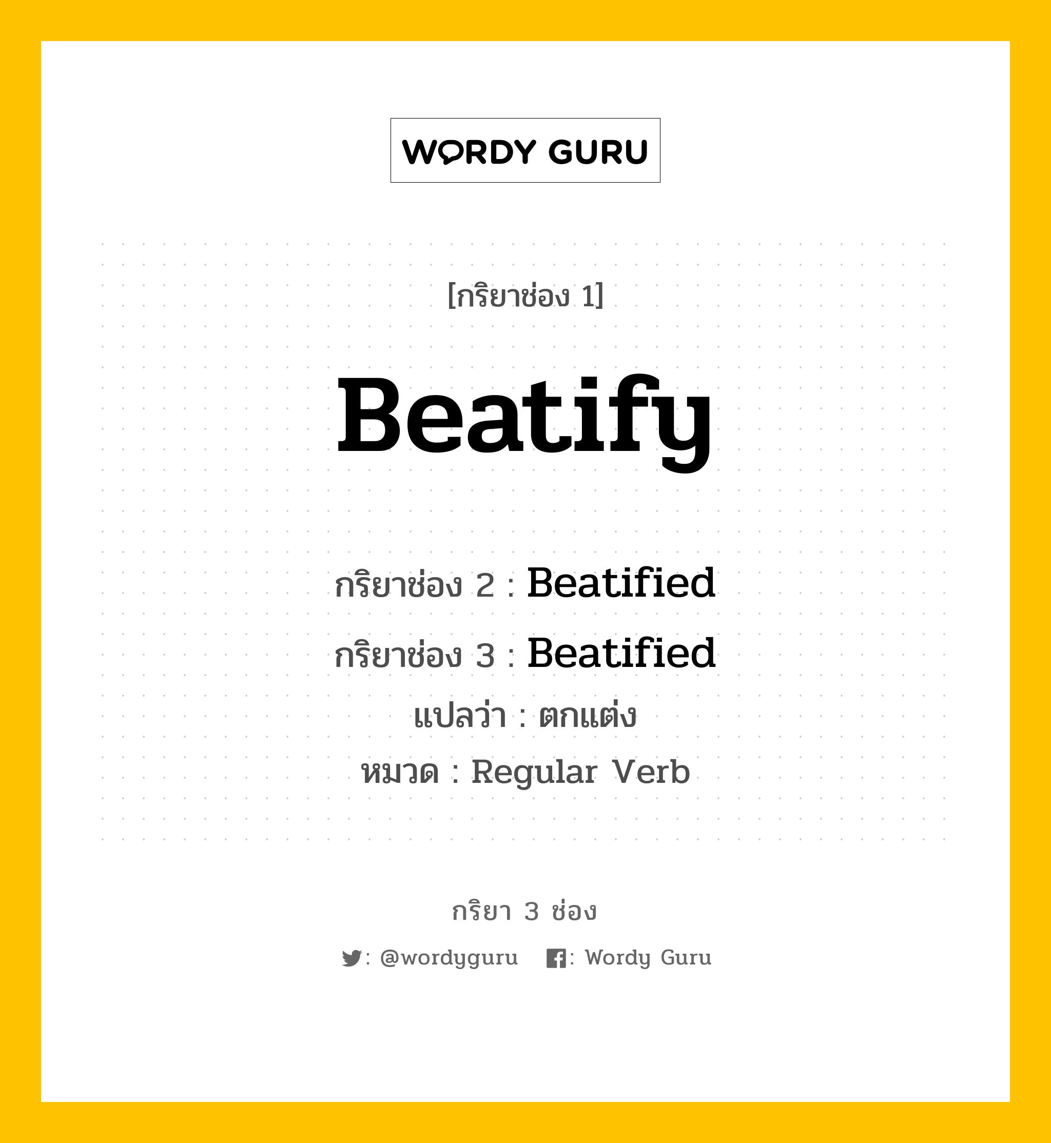 Beatify