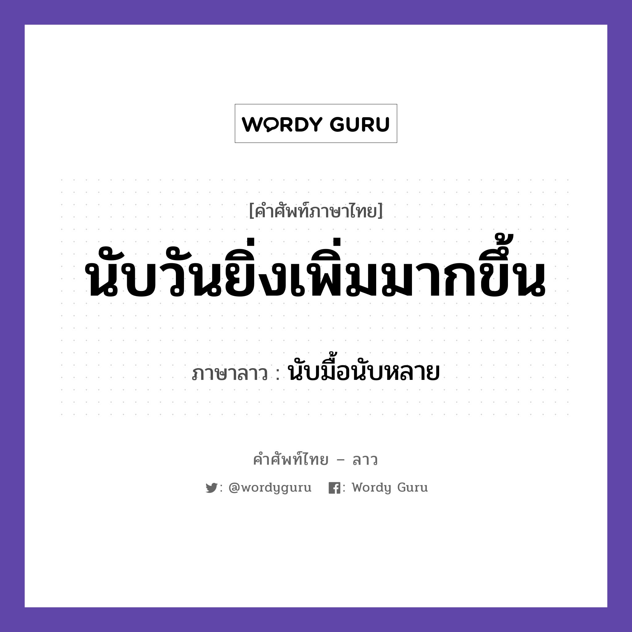 นับวันยิ่งเพิ่มมากขึ้น ภาษาลาว คืออะไร? - คำศัพท์ไทย – ลาว