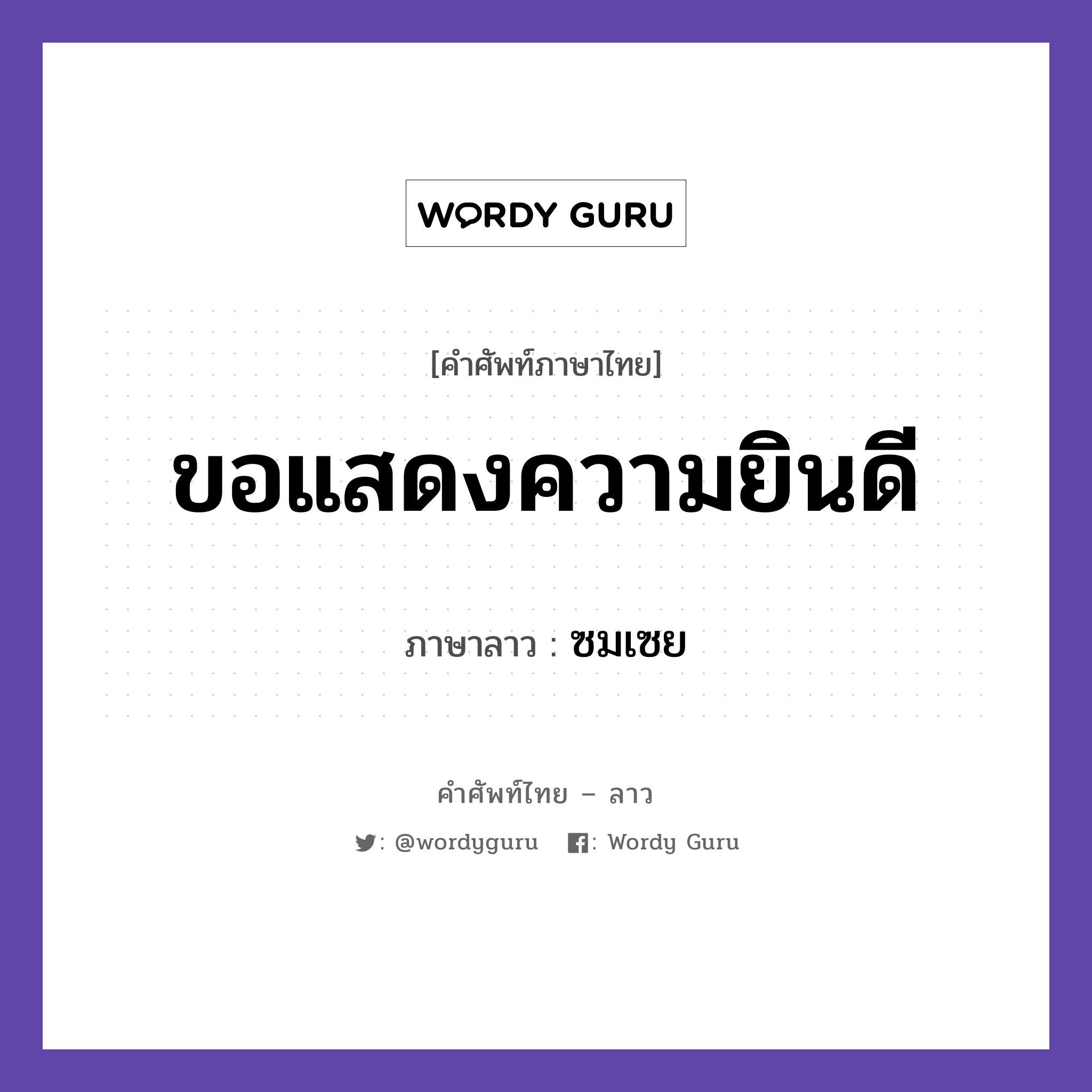 ขอแสดงความยินดี ภาษาลาว คืออะไร? - คำศัพท์ไทย – ลาว