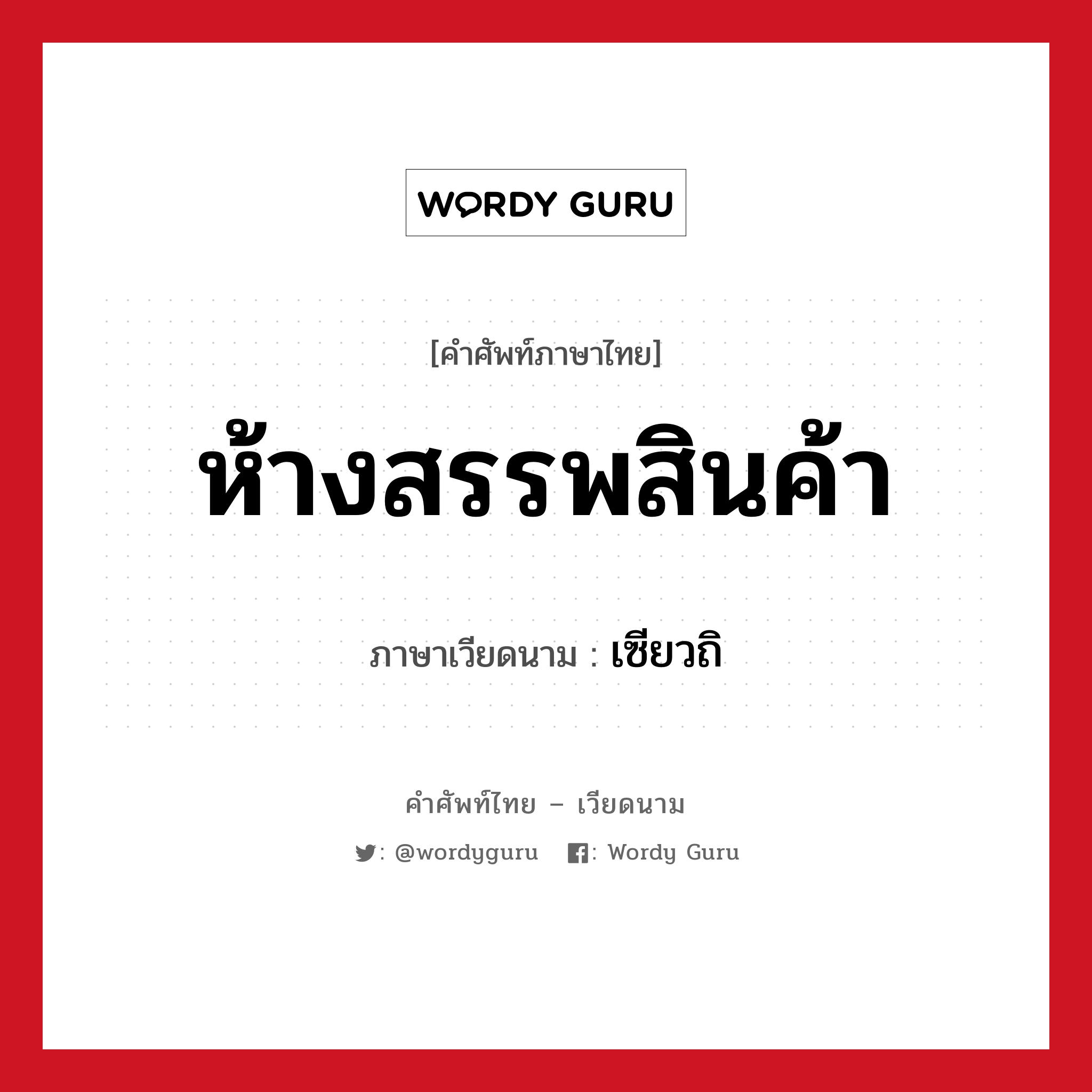 ห้างสรรพสินค้า ภาษาเวียดนาม คืออะไร - คำศัพท์ไทย – เวียดนาม