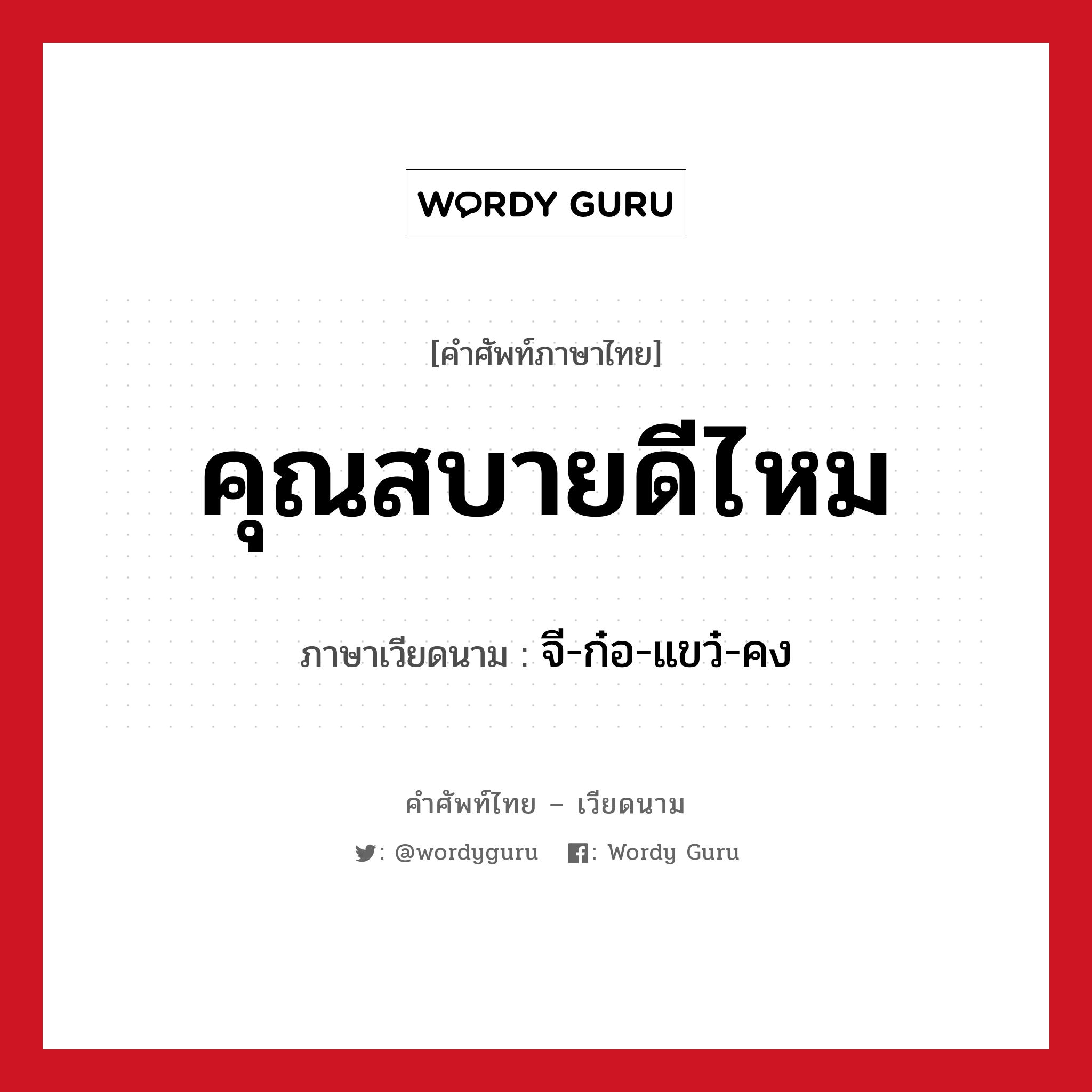 คุณสบายดีไหม ภาษาเวียดนาม คืออะไร - คำศัพท์ไทย – เวียดนาม